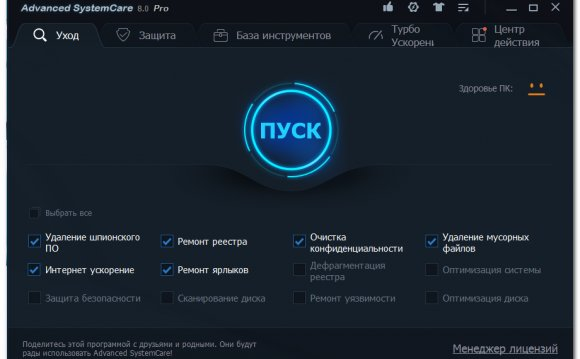 Advanced SystemCare 7: отзывы