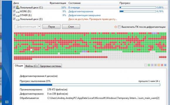 Auslogics Disk Defrag 6.2.1.0