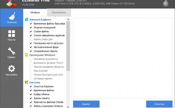 Скриншот CCleaner.png