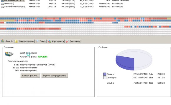Defragmentacija_diska_3