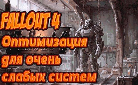 "Fallout 4 ""Оптимизация"