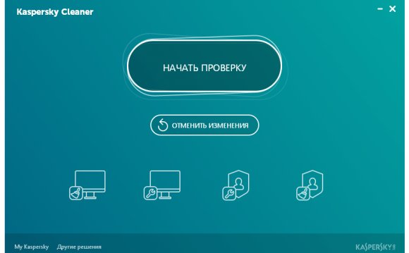 Kaspersky Cleaner - утилита