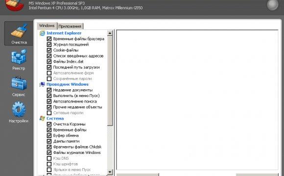 скриншот Ц-Клейнера для