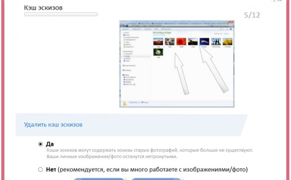 Скриншоты программы PrivaZer