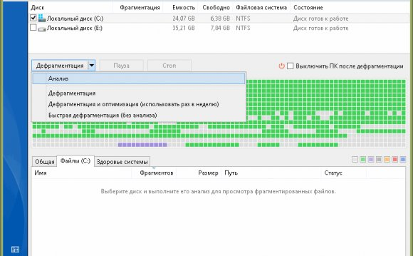 Auslogics disk defrag анализ