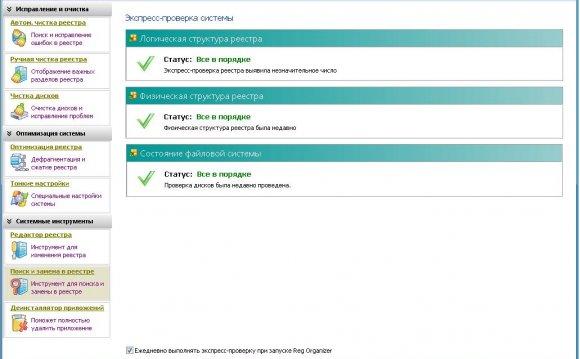 Скачать Reg organizer rus