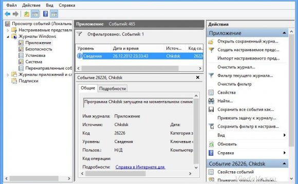 события windows 8