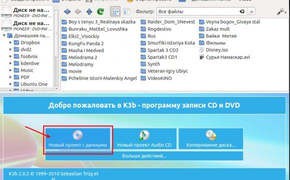программа папку в диск