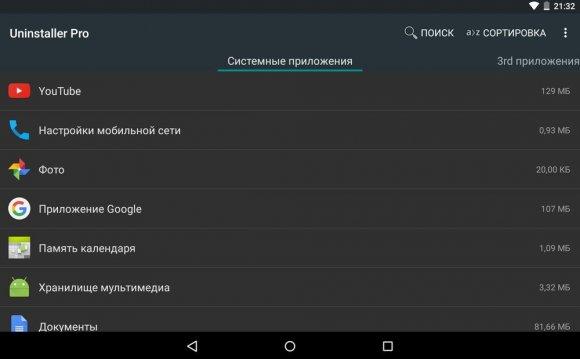 Программа Для Удаления Ненужных Файлов Андроид