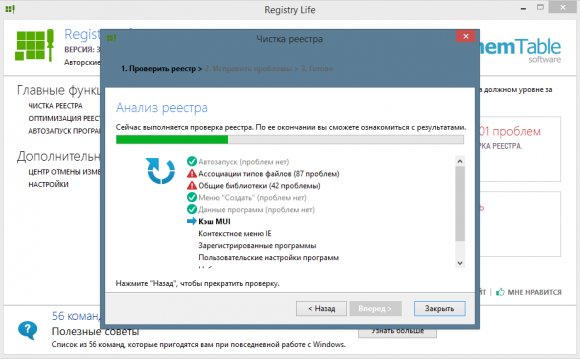 Оптимизация Реестра Windows 7