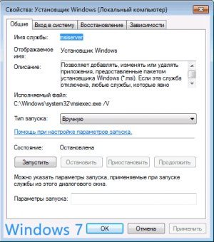 Служба Windows Installer в Windows 7