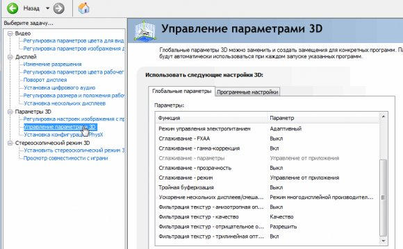 Оптимизация Компьютера для Игр Windows 7