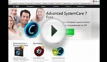 Программа для чистки компьтера Advanced SystemCare 7 Free