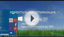 Программа для оптимизации Windows 10